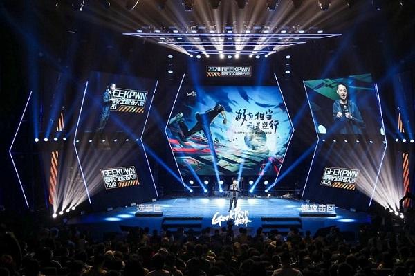 全球顶级极客汇聚申城 预演新基建、云、AI安全威胁