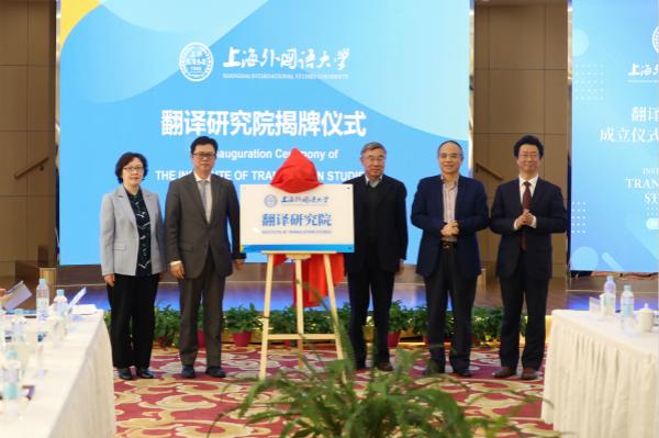 全国高校首家翻译研究院在沪成立 新时代翻译教育更要支撑我国对外话语体系构建