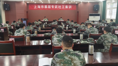 上海警备区开展基层专武社工集训 全面提高专武社工的业务素养、军事技能和履职尽责的能力
