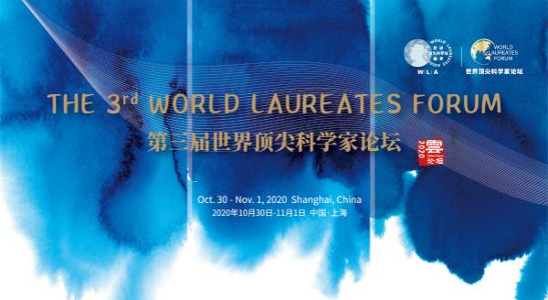 图说:第三届世界顶尖科学家论坛明天开幕 来源:WLF.jpg