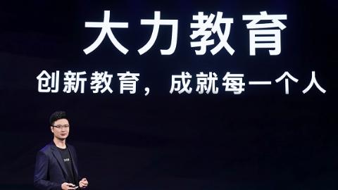 """教育行业频引""""大牛""""逐鹿 字节跳动宣布启用全新教育品牌"""