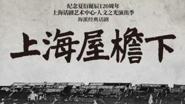 新民艺评 评上海话剧艺术中心《上海屋檐下》:有年代感的故事为何无距离感?