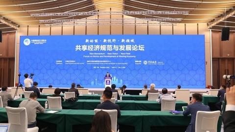 """第三届进博会""""共享经济规范发展论坛""""昨天举行 去年我国共享经济交易规模3.28万亿元"""