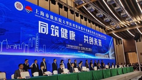 上海16家市级医院采购28台进口大型医用设备今天上午集中签约