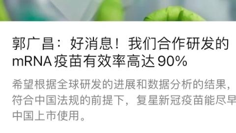 郭广昌:全球合作的复星新冠疫苗三期临床有效性超90%,复星医药国内落地提速