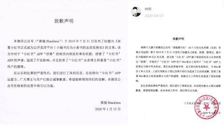 """捏造小红书涉黄谣言 微博营销号""""圈少爷""""公开致歉"""
