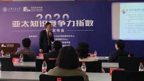 2020亚太知识竞争力指数发布 乐动体育上升一位至第四