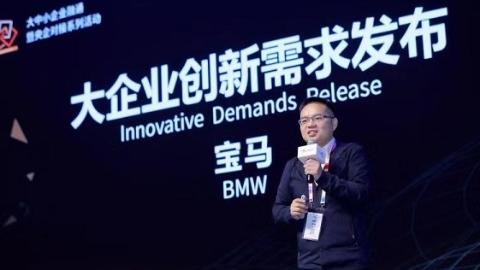 500强企业发布创新需求 向中小企业广发英雄帖