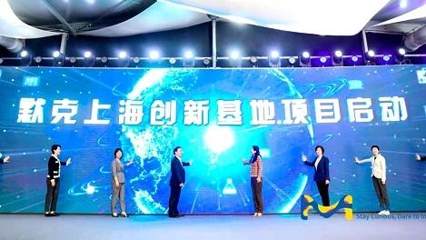默克在沪举办创新日活动,持续助推中国创新生态发展