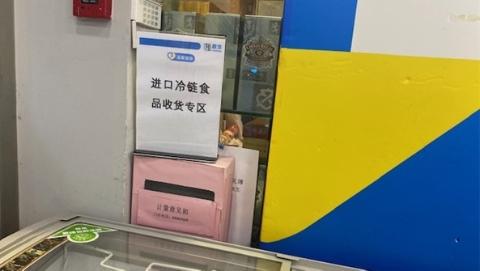 """实测!冷冻的越南巴沙鱼柳进入乐动体育超市前,接受""""登机式安检"""""""