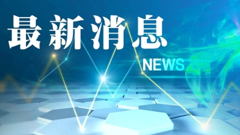 中国品牌科学论坛举行 科技创新促国货走向世界
