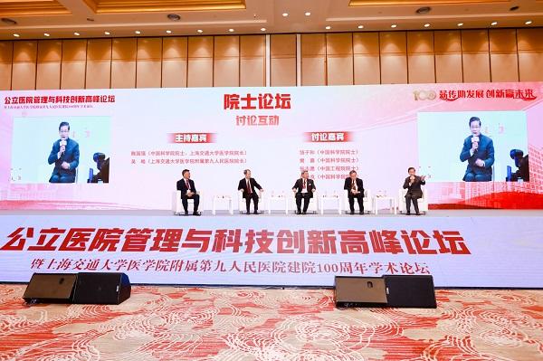 公立医院管理与科技创新发展论坛在沪举行
