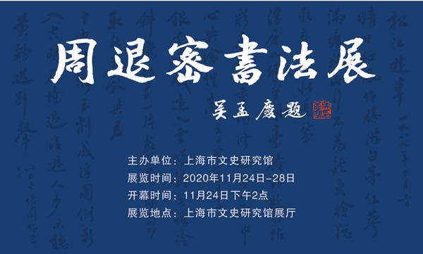 吴孟庆题展览标题_副本.png