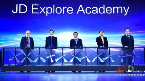 京东探索研究院正式成立 面向全世界延揽顶级人才