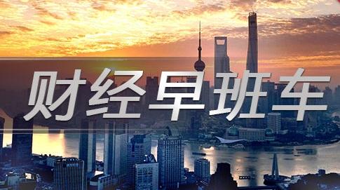 财经早班车|2020民企500强出炉:腾讯首次成为中国价值最高民企