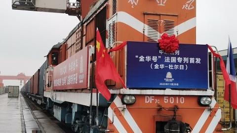 金华-杜尔日中欧班列首发 载有工程机械、防疫物资等出口货品