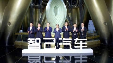 """上汽与浦东新区等合作 汽车科创公司""""智己""""落地张江"""