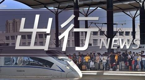 京沪高铁12月23日起实施浮动票价 快一点的车涨价、慢一点的车降价