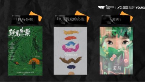"""阿里文娱电影发布新厂牌,青年导演组成""""无限可能俱乐部"""""""