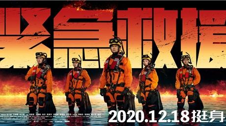 """中国超级英雄申请出战!电影《紧急救援》12月18日""""挺身而出"""""""