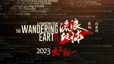 新故事、新制作、新技术,电影《流浪地球2》定档2023年大年初一!