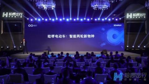 两轮出行产业峰会在沪举行 近400家企业共谋两轮电动车新机遇