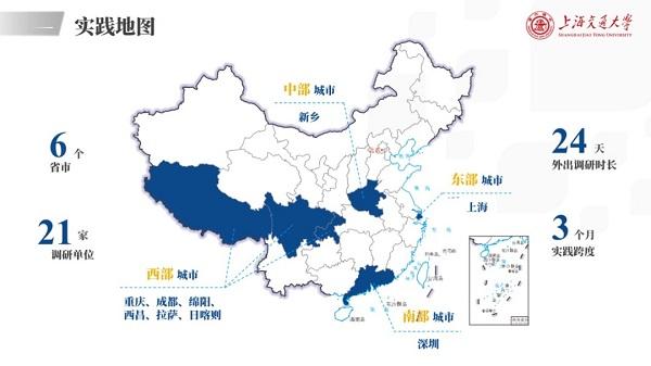 今年上海交大1233支队伍10500余学子在社会实践中感知国情贡献青春力量