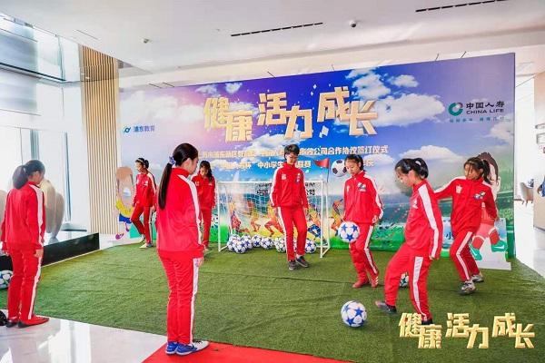 浦东整合优质资源让更多孩子奔向足球场