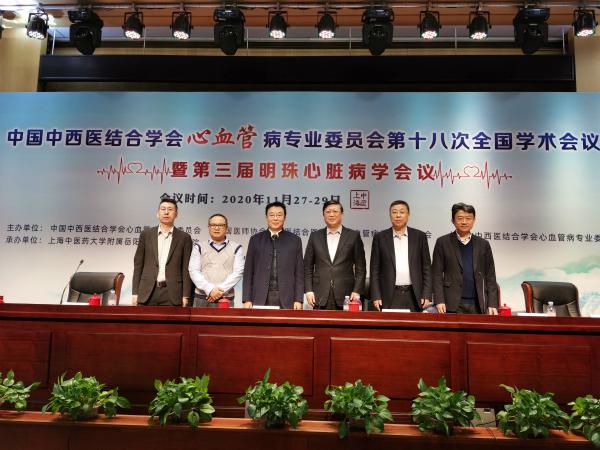 图说:中西医专家齐聚此次会议 采访对象供图.jpg