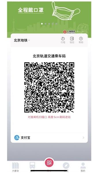 """上海市民多了一张""""通票""""!今天起北京、上海地铁二维码互联互通"""