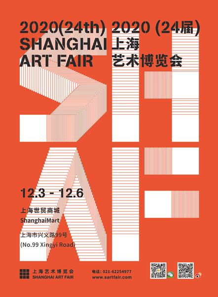 上海艺博会(主视觉)_副本.jpg