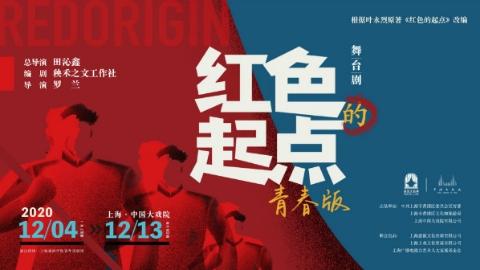 乐动体育首部纪念建党100周年舞台剧、田沁鑫全新作品《红色的起点》首演暨百场巡演今晚正式启动