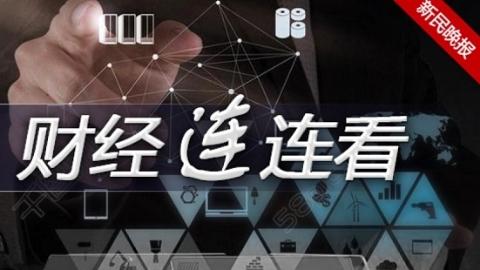 """银保监会对中国银行""""原油宝""""风险事件罚款5050万元"""