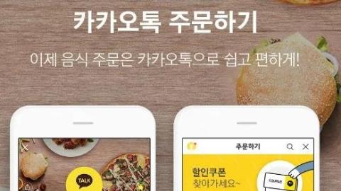 韩国外卖经济愈发火爆 互联网巨头跑马圈地