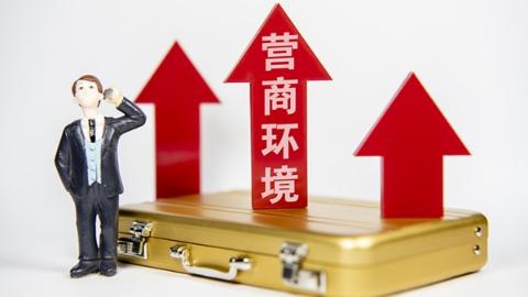 """新民快评丨""""免罚清单""""突显上海构建营商环境""""大格局"""""""