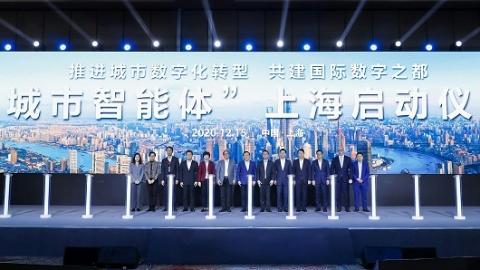 """全面推进城市数字化转型 上海启动""""城市智能体"""""""