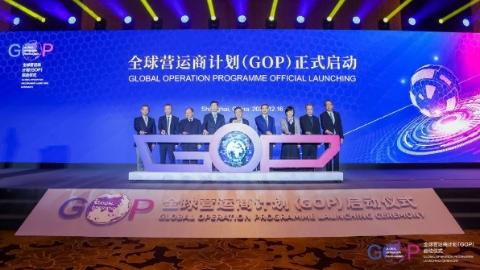 """为企业打造政务服务""""铁打的营盘"""",上海自贸区启动实施""""全球营运商计划"""""""