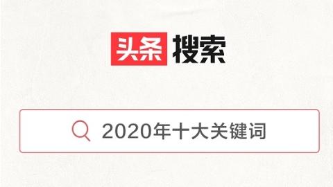 头条搜索发布2020年十大关键词,疫情、直播带货、复工复产等上榜