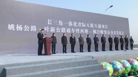 """沪浙""""断头路""""正式通车!西塘枫泾的跨省公交线路也开了"""