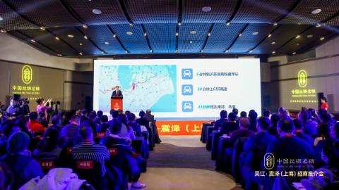 投资兴业正当时!丝绸名镇震泽在沪揽金33.7亿元