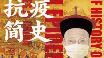 《中国抗疫简史》紧急出版