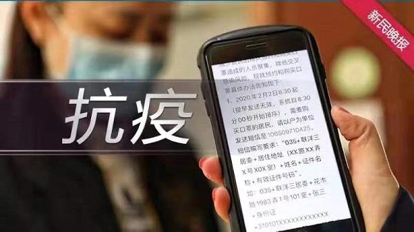 """科技抗疫丨""""90后""""IT男3天赶制""""云逆行""""   助力抗疫物资精准对接"""