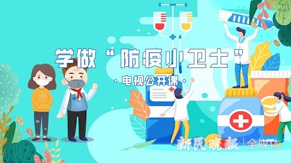 国内首档中小学生防疫电视公开课今晚首播