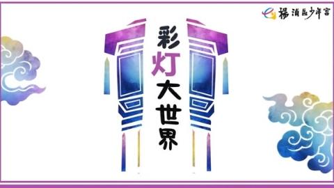 宅家的元宵节,不如做个兔子灯……杨浦区少年宫民俗微课上线