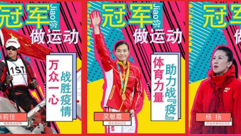 居家健身有妙招  徐莉佳、杨扬、吴敏霞等奥运冠军教你科学运动