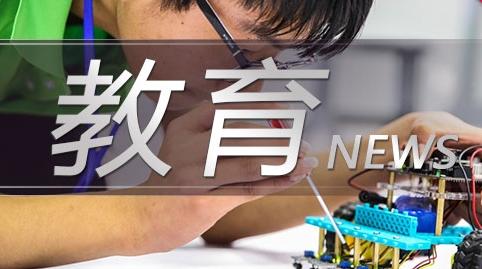 停课不停学 华东理工大学发布上海高校首个本科生在线教学实施细则