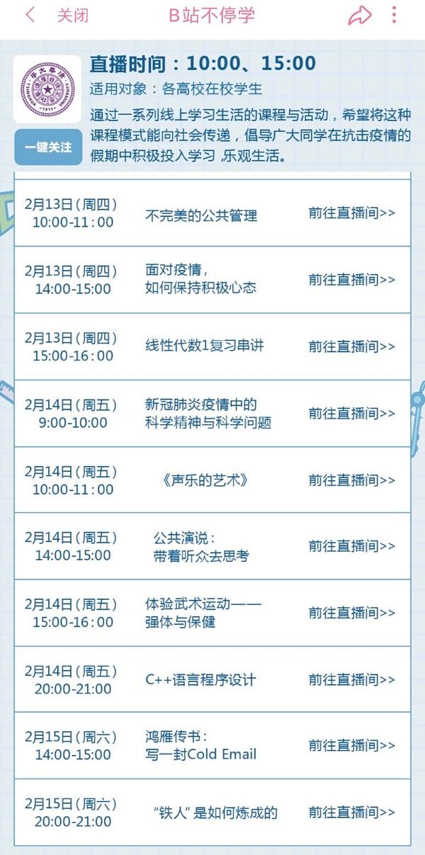 B站上的清华大学直播课程(1).JPG
