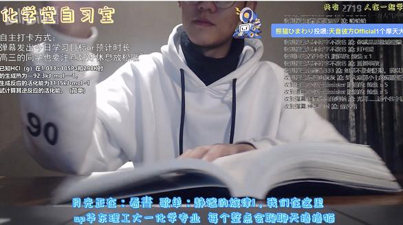 """""""宅时光""""里建个云端""""自习室""""大学生视频网站不停学"""