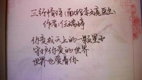 """吴淞中学学生三行情诗献给最爱的""""你"""""""