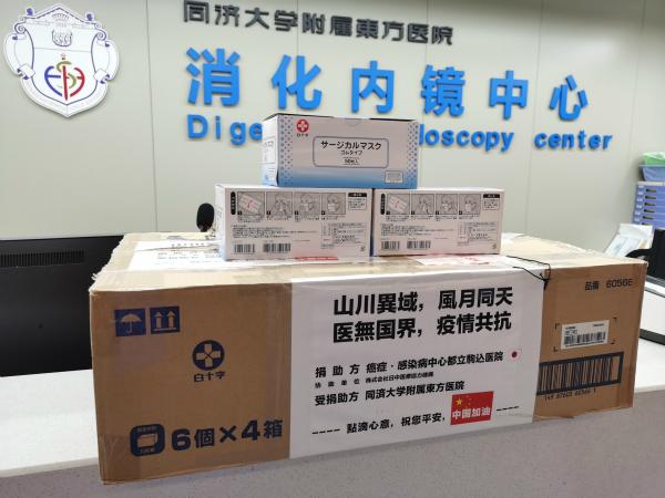 """图说:日本友人寄来的援助物资上,写上了""""山川异域,风月同天"""" 东方医院供图.jpg"""